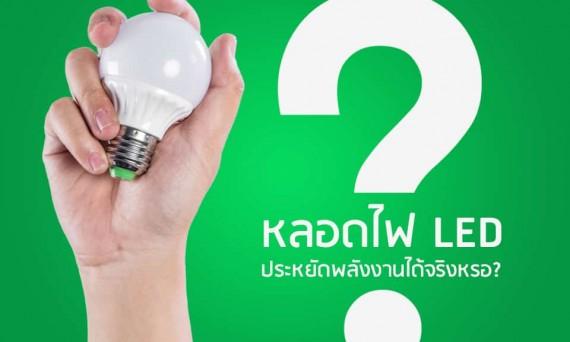 LED-ประหยัดไฟได้จริงเหรอ