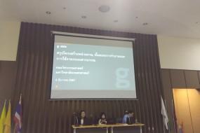 เข้าร่วมประชุมแนวทางปฎิบัติการใช้ระบบ Eng - E-Saraban
