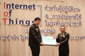 การประชุมเชิงปฏิบัติการ เรื่อง IOT (Internet of Things) สำหรับผู้ปฏิบัติงาน และการประยุกต์ใช้ในระดับนานาชาติ